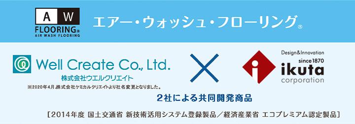 株式会社ケミカルクリエイトとイクタの2社による共同開発商品